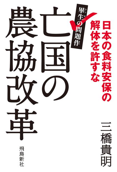 亡国の農協改革――日本の食料安保の解体を許すな拡大写真