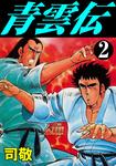 青雲伝 2-電子書籍