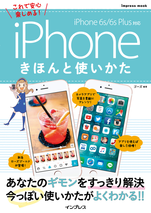 iPhoneきほんと使いかた iPhone 6s/6s Plus対応拡大写真
