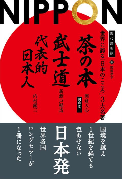 現代語新訳 世界に誇る「日本のこころ」3大名著 ──茶の本 武士道 代表的日本人拡大写真