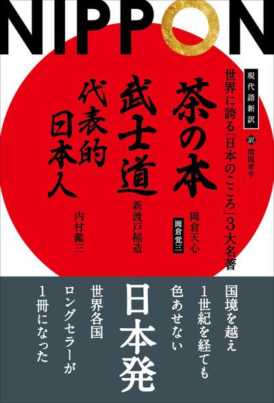 現代語新訳 世界に誇る「日本のこころ」3大名著 ──茶の本 武士道 代表的日本人-電子書籍