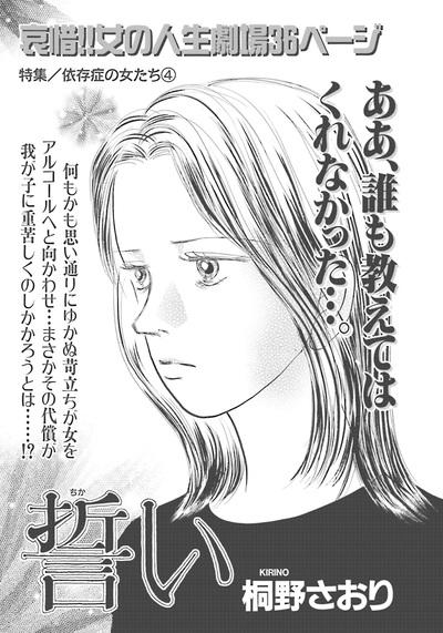 依存症の女たち~誓い~-電子書籍