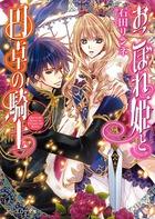 「おこぼれ姫と円卓の騎士(ビーズログ文庫)」シリーズ