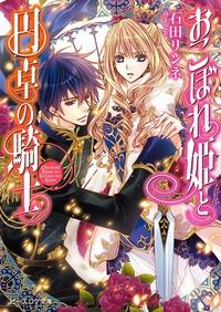 おこぼれ姫と円卓の騎士(ビーズログ文庫)