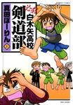 必殺白木矢高校剣道部 (1)-電子書籍