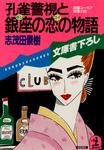 孔雀警視と銀座の恋の物語-電子書籍