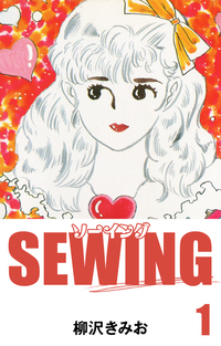 SEWING(1)