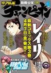 別冊少年チャンピオン2017年04月号-電子書籍