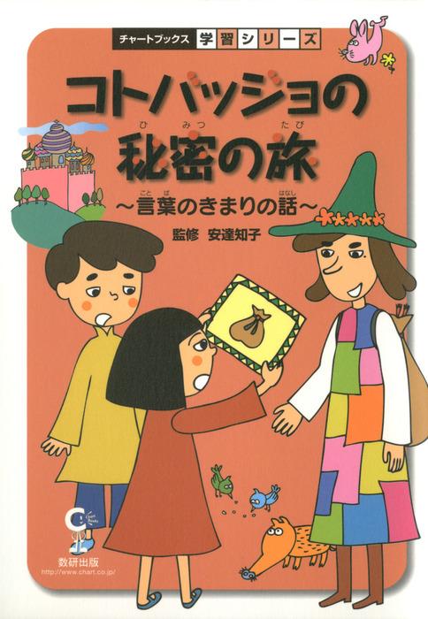 コトバッジョの秘密の旅 : 言葉のきまりの話 : 国語-電子書籍-拡大画像
