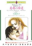 英雄の帰還-電子書籍