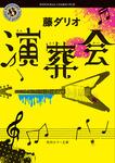演葬会-電子書籍
