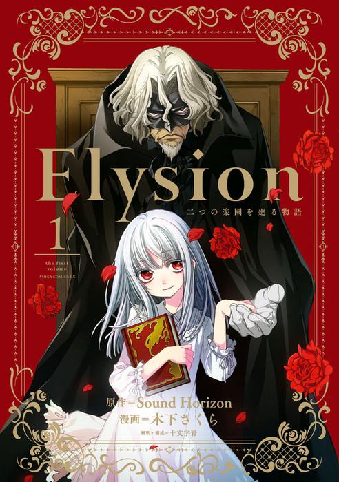 Elysion 二つの楽園を廻る物語(1)拡大写真