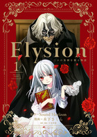 Elysion 二つの楽園を廻る物語(あすかコミックスDX)