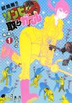 就職難!! ゾンビ取りガール(1)-電子書籍