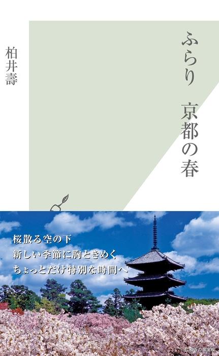 ふらり 京都の春-電子書籍-拡大画像