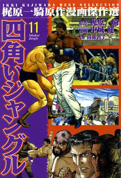 四角いジャングル11-電子書籍