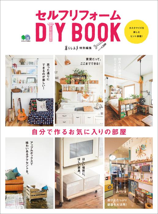 セルフリフォーム DIY BOOK拡大写真
