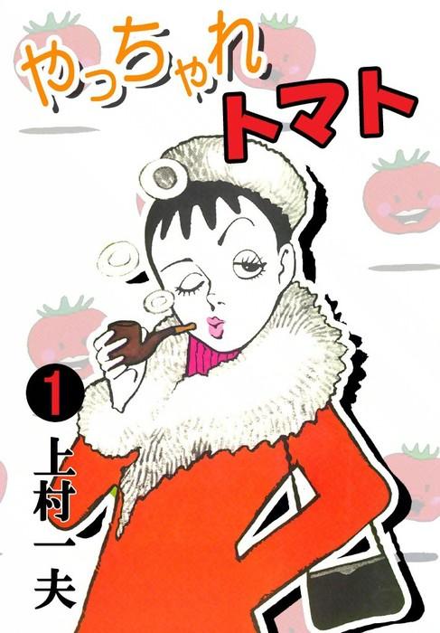 やっちゃれトマト (1)-電子書籍-拡大画像