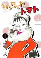 「やっちゃれトマト(eBookJapan Plus)」シリーズ