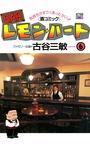 BARレモン・ハート / 6-電子書籍