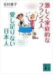 激しく家庭的なフランス人 愛し足りない日本人-電子書籍