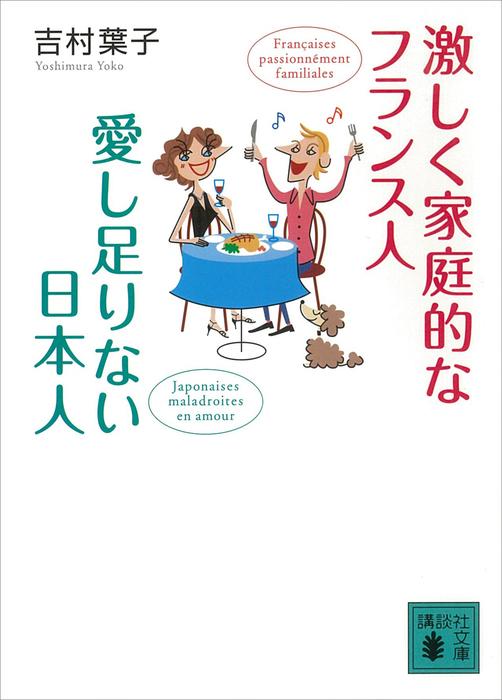 激しく家庭的なフランス人 愛し足りない日本人拡大写真