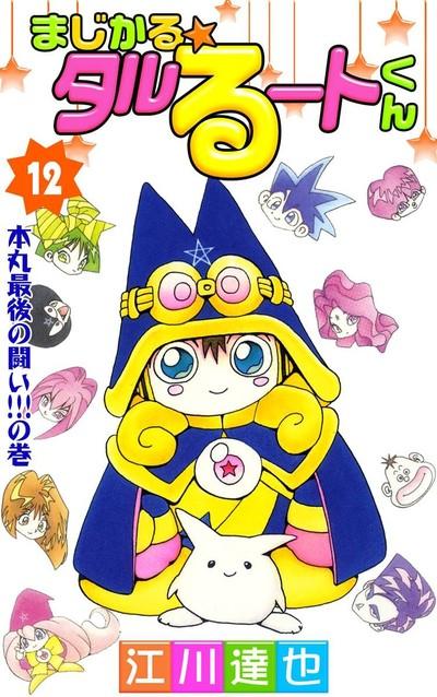 まじかる☆タルるートくん 第12巻-電子書籍