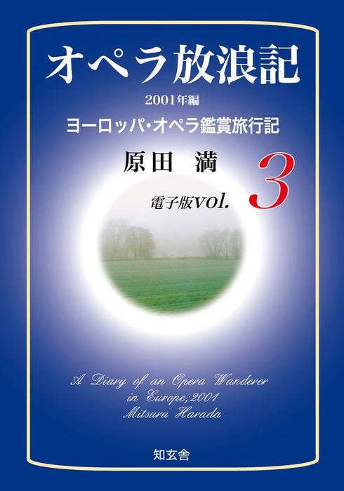 オペラ放浪記[電子版:第3巻]――2001年編ヨーロッパ・オペラ鑑賞旅行記拡大写真