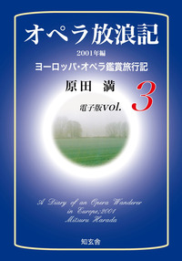 オペラ放浪記[電子版:第3巻]――2001年編ヨーロッパ・オペラ鑑賞旅行記