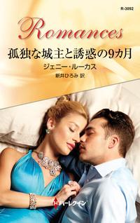 孤独な城主と誘惑の9カ月-電子書籍