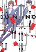 「DOMINO」シリーズ