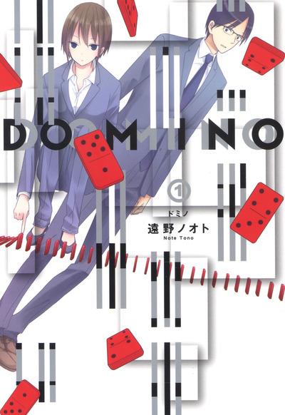 DOMINO 1巻-電子書籍