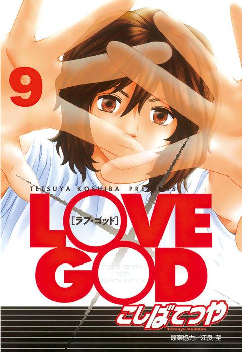 LOVE GOD(9)-電子書籍-拡大画像