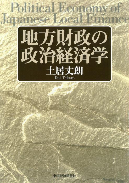 地方財政の政治経済学-電子書籍-拡大画像