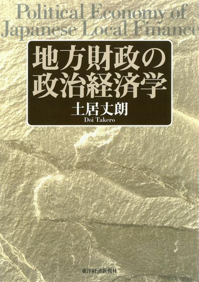 地方財政の政治経済学-電子書籍