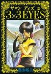 3×3EYES(2)