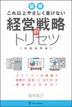 これ以上やさしく書けない 経営戦略のトリセツ-電子書籍