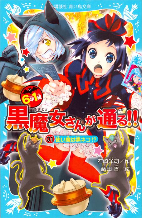 6年1組 黒魔女さんが通る!! 01 使い魔は黒ネコ!?-電子書籍-拡大画像