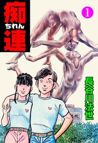 痴連 1-電子書籍