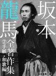 坂本龍馬 全書簡集 (2)手紙・和歌編-電子書籍