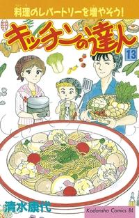 キッチンの達人(13)-電子書籍