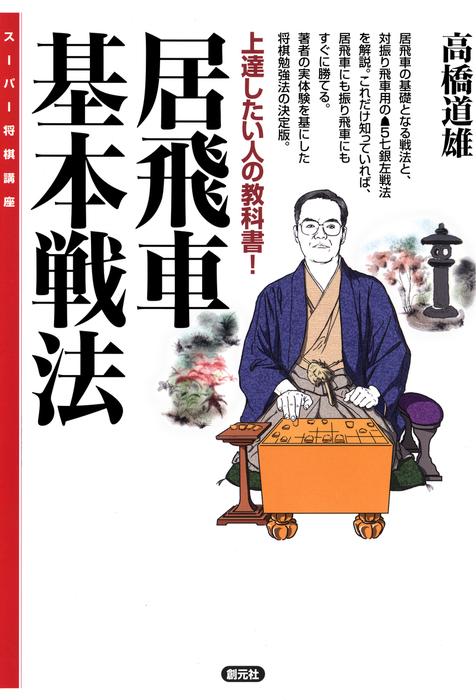 スーパー将棋講座 居飛車基本戦法-電子書籍-拡大画像