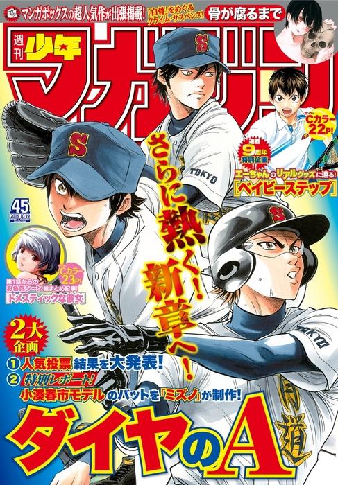 週刊少年マガジン 2016年45号[2016年10月5日発売]拡大写真