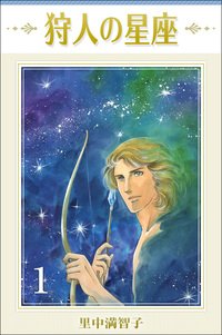 狩人の星座 1巻