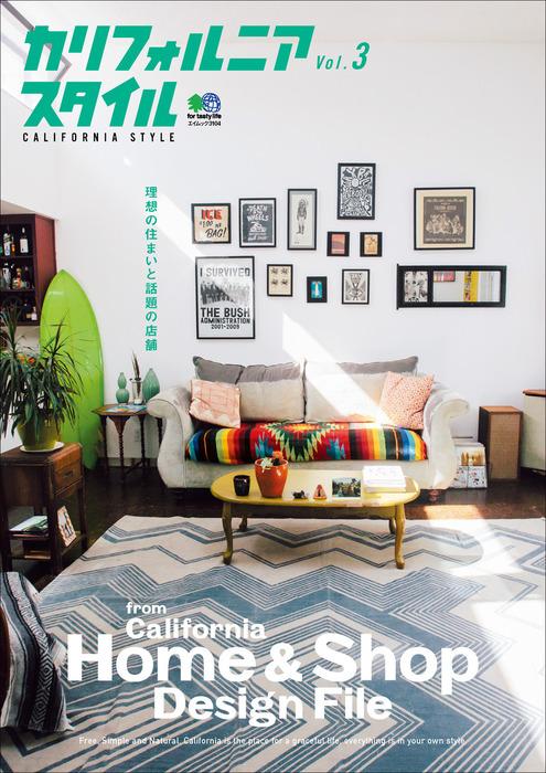 カリフォルニアスタイル Vol.3拡大写真