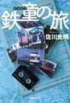 鉄童の旅-電子書籍