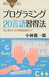 プログラミング20言語習得法-電子書籍
