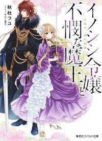 イノシシ令嬢と不憫な魔王 目指せ、婚約破棄!