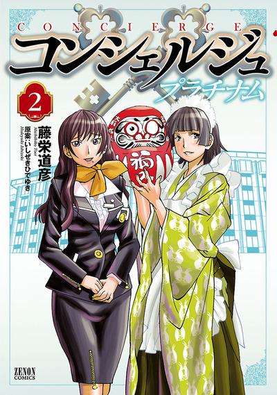コンシェルジュ プラチナム 2巻-電子書籍
