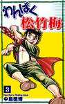 わんぱく松竹梅(3)-電子書籍